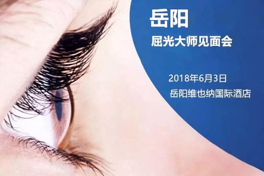 湖南眼科学术会议在岳召开 专家分享较新科技